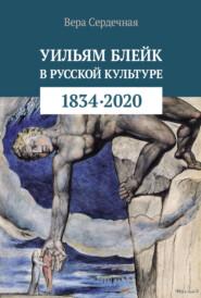 Уильям Блейк в русской культуре (1834–2020)