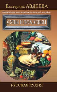 Поваренная книга русской опытной хозяйки. Супы и похлебки