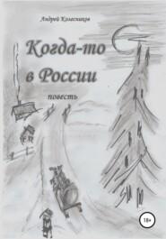 Когда-то в России