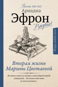 Вторая жизнь Марины Цветаевой: письма к Анне Саакянц 1961 – 1975 годов