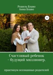Счастливый ребенок – будущий миллионер