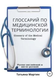 Глоссарий по медицинской терминологии. Glossary of the Medical Terminology