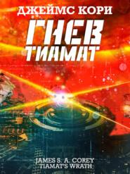 Гнев Тиамат