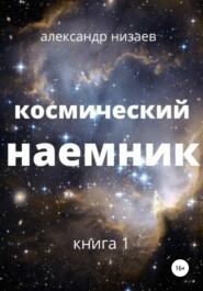 Космический наемник