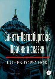 Санктъ-Петербургскiе Мрачные сказки. Конек-горбунок