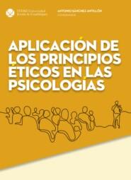Aplicación de los principios éticos en las psicologías