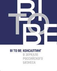 BI TO BE. Консалтинг в зеркале российского бизнеса