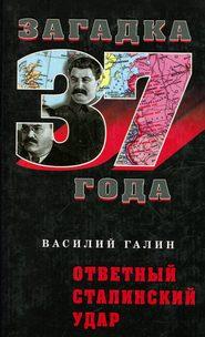 Ответный сталинский удар