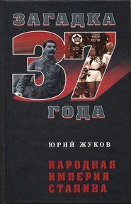 Народная империя Сталина