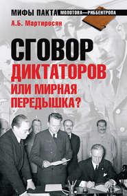 Сговор диктаторов или мирная передышка?