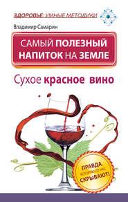 Самый полезный напиток на Земле. Сухое красное вино. Правда, которую от нас скрывают!