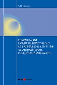 Комментарий к Федеральному закону от 5 апреля2013г.№41-ФЗ «О Счетной палате Российской Федерации» (постатейный)