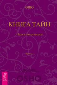 Книга Тайн. Наука медитации. Часть 1