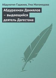 Абдурахман Даниялов – выдающийся деятель Дагестана