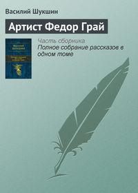 Артист Федор Грай