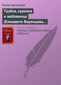 Трубка, скрипка и любовница (Елизавета Воронцова – император Петр III)