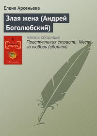 Злая жена (Андрей Боголюбский)