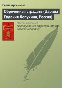 Обреченная страдать (Царица Евдокия Лопухина, Россия)