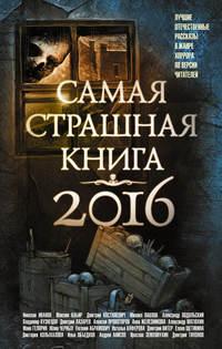 Самая страшная книга 2016 (сборник)