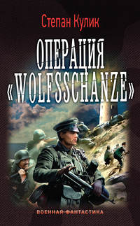 Операция «Wolfsschanze»