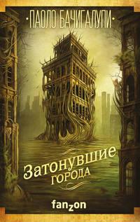 Затонувшие города