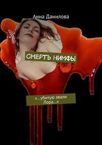 Смерть нимфы. «…Убитую звали Лора…»