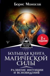 Большая книга магической силы. Развитие интуиции и ясновидения