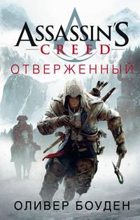 Assassin\'s Creed. Отверженный