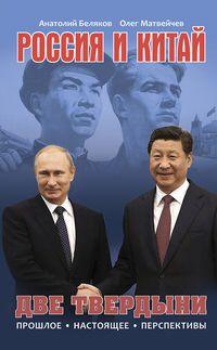 Россия и Китай. Две твердыни. Прошлое, настоящее, перспективы.