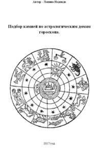 Подбор камней по астрологическим домам гороскопа