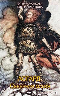 Асгард. Северная магия