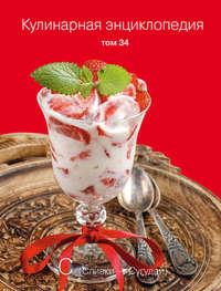 Кулинарная энциклопедия. Том 34. С (Сливки – Сугудай)