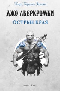 Острые края (сборник)