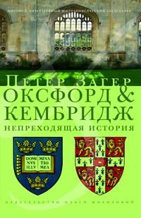 Оксфорд и Кембридж. Непреходящая история