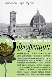 Знаменитые русские о Флоренции