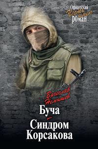 Буча. Синдром Корсакова (сборник)