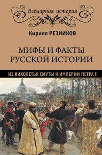 Мифы и факты русской истории. Из лихолетья Смуты к империи Петра I