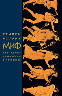 Миф. Греческие мифы в пересказе
