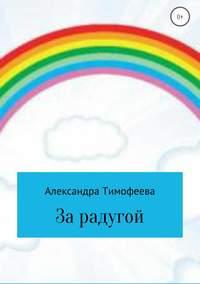 За радугой