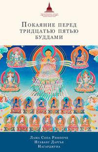 Покаяние перед Тридцатью пятью буддами (сборник)