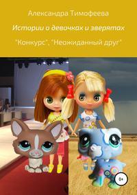 Истории о девочках и зверятах