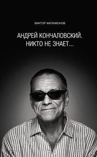 «Андрей Кончаловский. Никто не знает…»