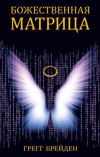 книга мы из матрицы читать онлайн