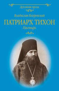 Патриарх Тихон. Пастырь
