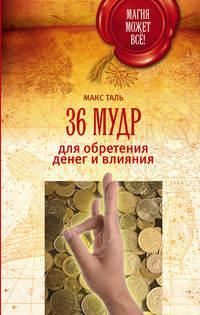 36 мудр для обретения денег и влияния