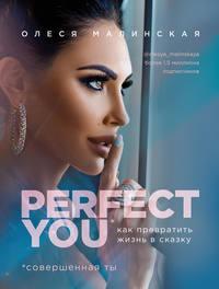Perfect you: как превратить жизнь в сказку