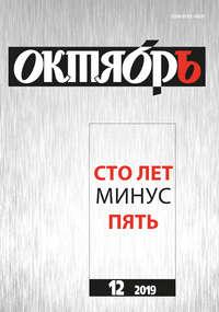 Юбилейный выпуск журнала Октябрь