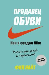 Продавец обуви. Как я создал Nike