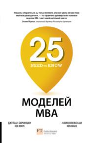 25 моделей MBA Need-to-Know
