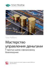Краткое содержание книги: Мастерство управления деньгами: 7 простых шагов к финансовому благополучию. Тони Роббинс